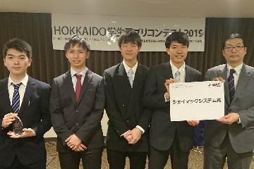 北海道アプリ02.jpg